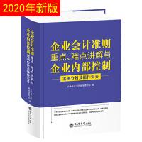 2020新版企业会计准则重点、难点讲解与企业内部控制案例分析及操作实务立信会计出版社财政部制定培训教材企业会计准则详解与