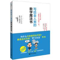 """写给全人类的数学魔法书(告诉你可以解决数学问题的10个办法!百度""""数学吧""""吧主""""幸福_狐狸""""真诚推荐!台湾180余所中"""