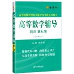高等数学辅导同济大学第七版