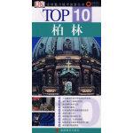 TOP10  柏林(百年DK经典力作,大使馆官方推荐!世界资深旅游玩家们人手一册的旅游书。给自己一个出发的理由吧!)