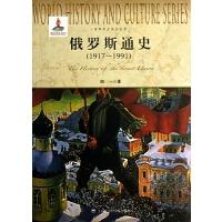 俄罗斯通史(1917-1991)/世界历史文化丛书