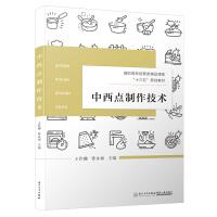 中西点制作技术(第二版)/福建省高职高专旅游大类十二五规划教材