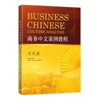 商务中文案例教程・文化卷