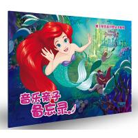 音乐亲子备忘录・小美人鱼---迪士尼音乐世界丛书系列