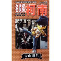 名侦探柯南(第8辑73)
