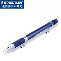 德国STAEDTLER施德楼925 35 自动铅笔 0.3|0.5|0.7|0.9| 金属活动铅笔