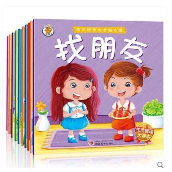 幼儿园亲子教育启蒙认知绘本学前班教材全套宝宝书籍儿童图书好习惯