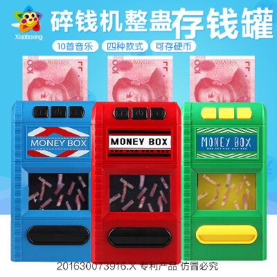 新款创意仿真自动卷钱碎纸机储蓄罐音乐碎钱机存钱罐儿童保险箱