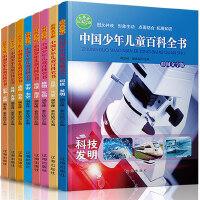 彩图8册中国少年儿童百科全书青少年9-10-12-13-15岁全套正版动物世界恐龙书籍十万个为什么小学生3-4-5-6
