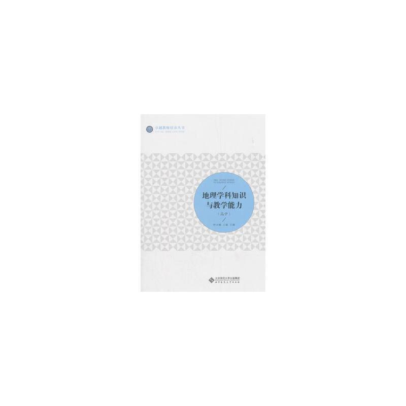 地理学科知识与教学能力(高中) 9787303232802 仲小敏、王丽等 北京师范大学出版社 【正版现货,下单即发】有问题随时联系或者咨询在线客服!