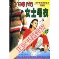 【二手旧书9成新】时尚女士毛衣 秋冬款_郭燕,建慧编