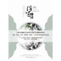 浮生物语2 9787514504682 裟椤双树 中国致公出版社