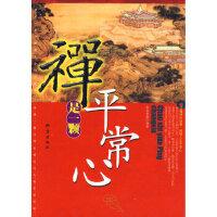 【二手书9成新】禅是一颗平常心 欧阳典泰著 地震出版社9787502833909