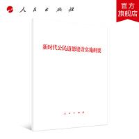 新时代公民道德建设实施纲要 人民出版社