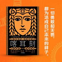 喀耳刻 《阿基里斯之歌》作者马德琳米勒新作 严歌苓力荐 一步跨越千年的史诗