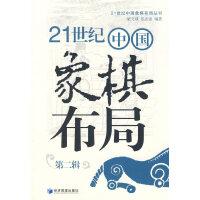 21世纪中国象棋布局(第二辑)