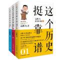这个历史挺靠谱·全三册:袁腾飞讲中国史+世界史