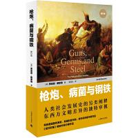 枪炮、病菌与钢铁――人类社会的命运(修订版)