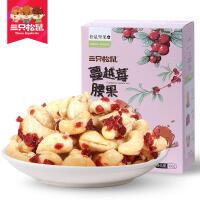 【三只松鼠_蔓越莓腰果160g】零食坚果果干蔓越莓干腰果混合果仁