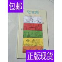 [二手旧书9成新]【正版精装】空冰箱(尹建莉首译博洛尼亚大奖作?