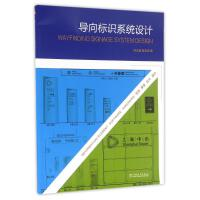 导向标识系统设计/何玉莲 中国电力出版社