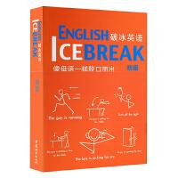 《破冰英语》(初级)(一年内再版20多次,风靡亚洲的100%图画英语书,一看图英语就脱口而出,充分开发右脑潜能,附MP