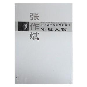 中国艺术品市场白皮书年度人物张作斌