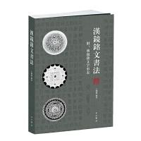 汉镜铭文书法