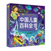 小蜜蜂童书馆・陪伴孩子成长的知识宝库 中国儿童百科全书(彩绘注音版)