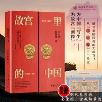 故宫里的中国 北京大学出版社