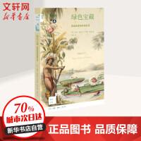 绿色宝藏 生活.读书.新知三联书店
