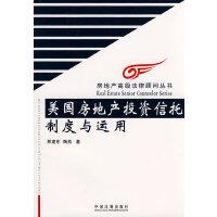 房地产高级法律顾问丛书-美国房地产投资信托制度与运用