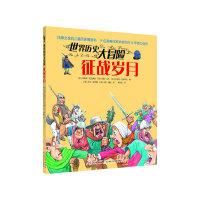 世界历史大冒险・征战岁月(风靡全球的儿童历史图画书,19位英美作家学者历时14年倾力创作,版权销售至20个国家及地区)