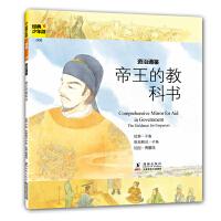 经典少年游-资治通鉴 帝王的教科书