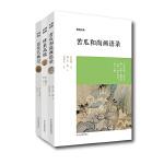 苦瓜和尚画语录・历代名画记・林泉高致(博雅经典丛书:历代画论)