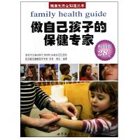 做自己孩子的保健专家(畅销版)/健康生活全知道丛书