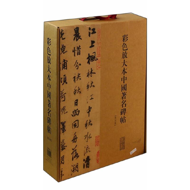 彩色放大本中国著名碑帖(第五集·盒装·全20册) (印制精良,笔迹清晰,学书典范。)