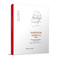 马克思以后的马克思主义(第3版)(马克思主义研究译丛・典藏版)
