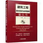 建筑工程招标投标与合同管理案头书