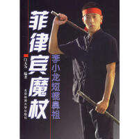 【二手旧书9成新】菲律宾魔杖(李小龙短棍鼻祖),闫无为,北京体育大学出版社