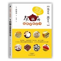 无黄油,蒸简单:1只锅的***蛋糕全书 朴贤真(来自韩国的韩式蛋糕美食制作方法 西点慕斯蛋糕点心制作大全书籍!低热量