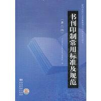 书刊印制常用标准及规范(第三版)