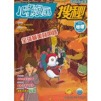 搜秘历史地理2013.10刊(总第476期)(我们用知识,努力接近真相!做中国本土化的《Discovery》少年版!)