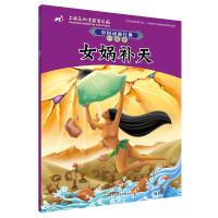 中国动画经典升级版:女娲补天