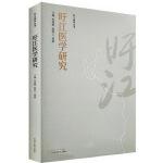 �B江医学研究・�B江医学研究丛书