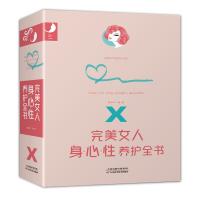 完美女人身・心・性养护全书