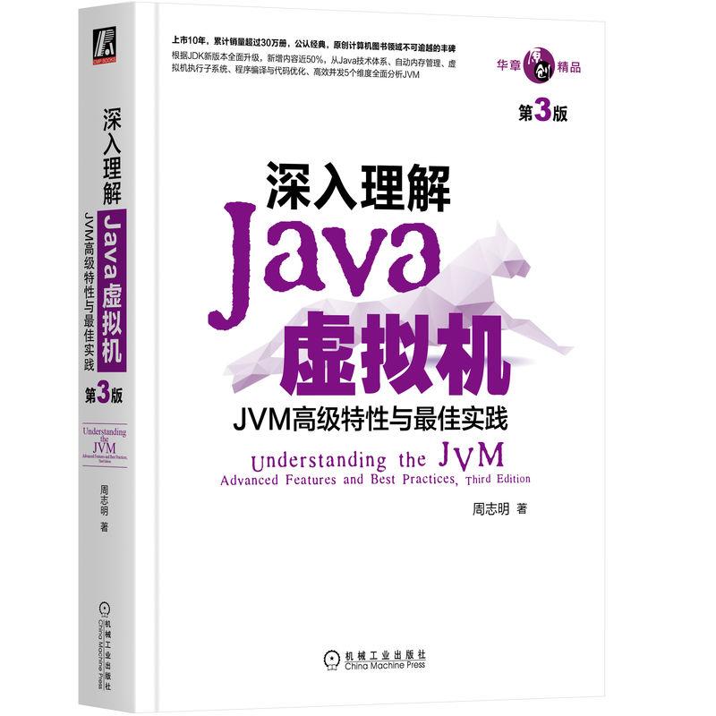 深入理解Java虚拟机:JVM高级特性与最佳实践(第3版) 周志明虚拟机新作,第3版新增内容近50%,5个维度全面剖析JVM,大厂面试知识点全覆盖。与 Java编程思想、Effective Java、Java核心技术 堪称:Java四大名著
