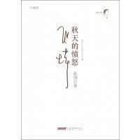 秋天的愤怒(珍藏版张炜中短篇小说年编)(精)
