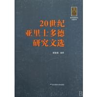 20世纪亚里士多德研究文选/西学经典研究文献系列