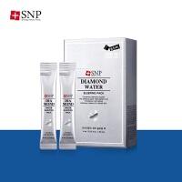 韩国SNP钻石睡眠面膜4ml*20 夜间免洗补水保湿提亮肤色
